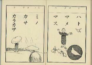 一方、通称「ハナ・ハト読本 ... : 小学校1年生国語教科書 : 国語